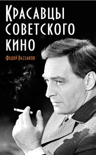 Федор Раззаков, Красавцы советского кино