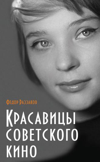 Федор Раззаков, Красавицы советского кино