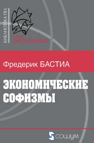 Фредерик Бастиа, Экономические софизмы