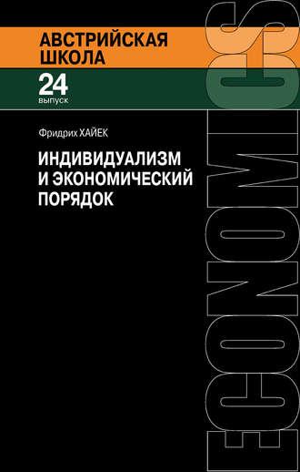 Фридрих Хайек, Индивидуализм и экономический порядок