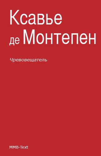 Ксавье Монтепен, Чревовещатель