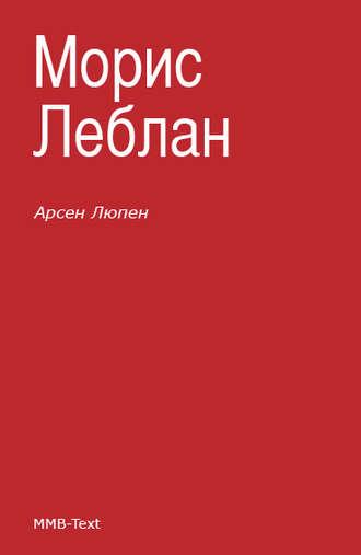 Морис Леблан, Арсен Люпен (сборник)