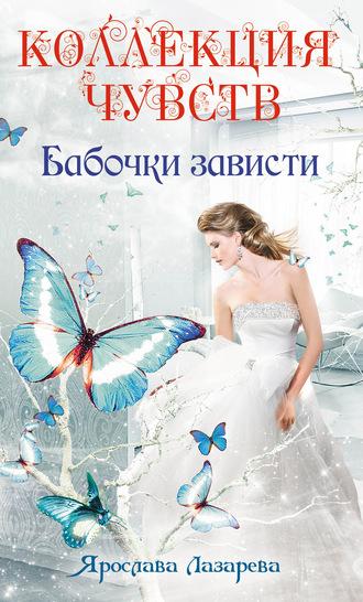 Ярослава Лазарева, Бабочки зависти