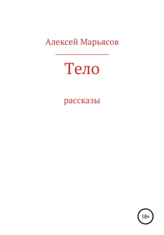 Алексей Марьясов, Тело