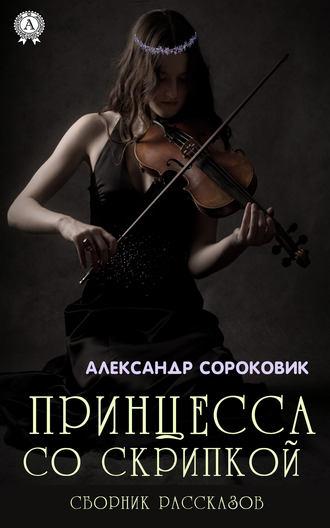 Александр Сороковик, Принцесса со скрипкой