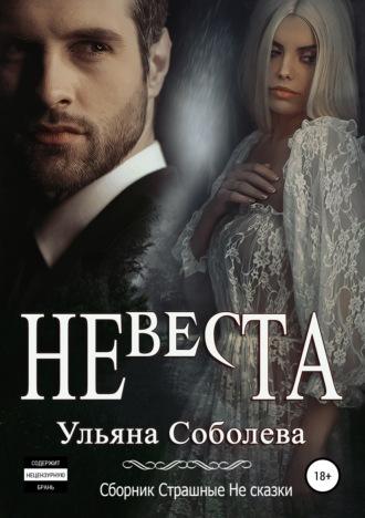 Ульяна Соболева, Невеста