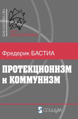 Фредерик Бастиа, Протекционизм и коммунизм