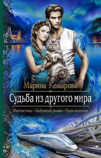 Марина Комарова, Судьба из другого мира