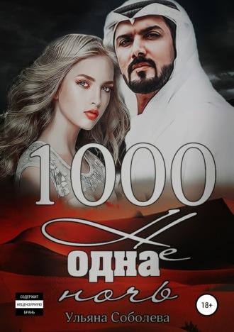 Ульяна Соболева, 1000 не одна ночь