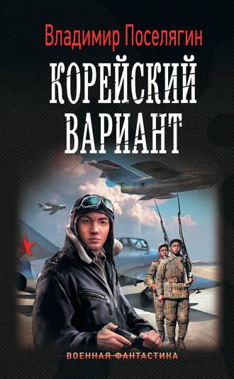Владимир Поселягин, Вечный: Корейский вариант