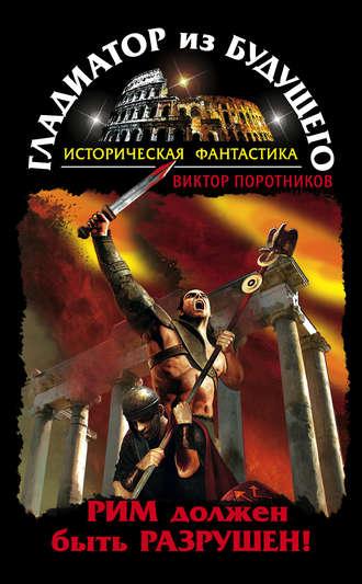 Виктор Поротников, Гладиатор из будущего. Рим должен быть разрушен!