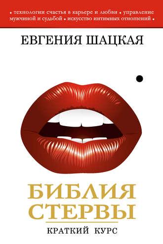 Евгения Шацкая, Библия стервы. Краткий курс