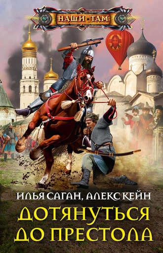 Алекс Кейн, Илья Саган, Дотянуться до престола