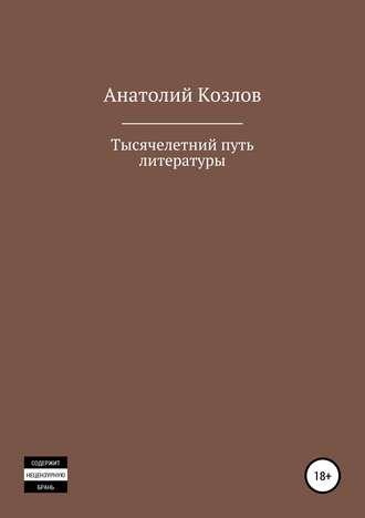 Анатолий Козлов, Тысячелетний путь литературы