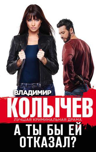 Владимир Колычев, А ты бы ей отказал?