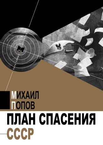 Михаил Попов, План спасения СССР