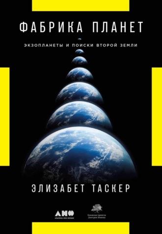 Элизабет Таскер, Фабрика планет. Экзопланеты и поиски второй Земли