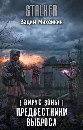 Вадим Михейкин, Вирус Зоны. Предвестники выброса