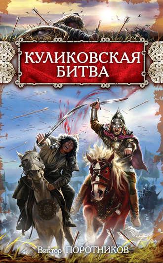 Виктор Поротников, Куликовская битва