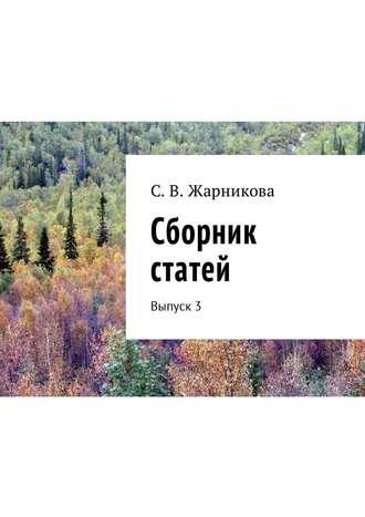 С. Жарникова, Сборник статей. Выпуск3