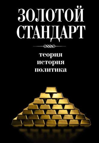 Сборник, Золотой стандарт: теория, история, политика