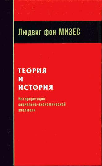 Людвиг Мизес, Теория и история: интерпретация социально-экономической эволюции