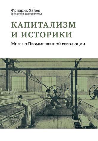 Фридрих Хайек, Капитализм и историки