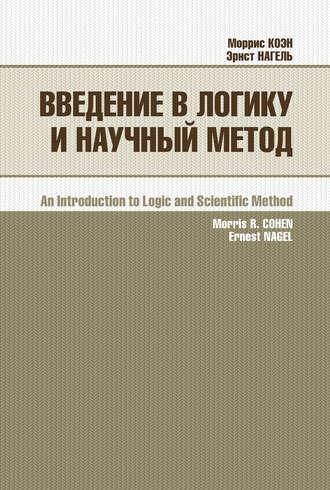 Моррис Коэн, Эрнест Нагель, Введение в логику и научный метод