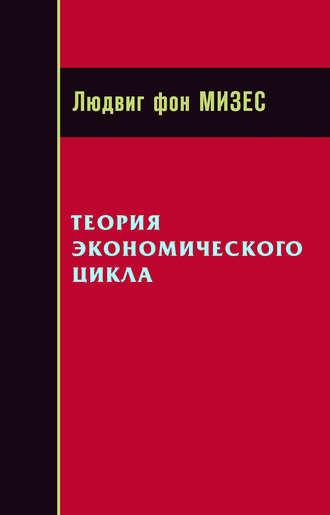 Людвиг Мизес, Теория экономического цикла