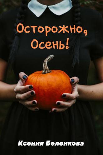 Ксения Беленкова, Все сюрпризы осени