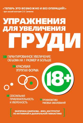Екатерина Смирнова, Упражнения для увеличения груди