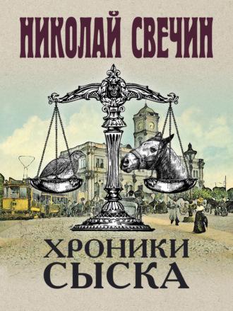 Николай Свечин, Хроники сыска (сборник)