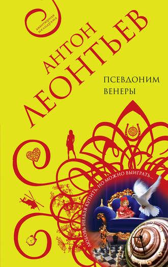 Антон Леонтьев, Псевдоним Венеры