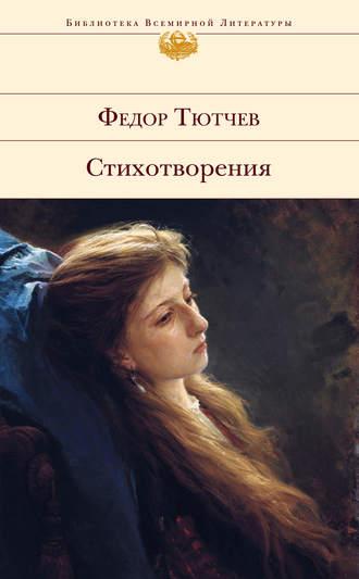 Федор Тютчев, Стихотворения