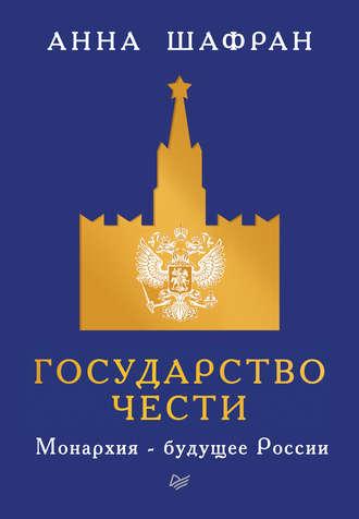Анна Шафран, Государство чести. Монархия – будущее России