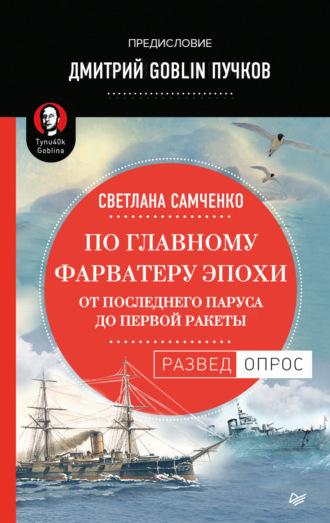 Дмитрий Пучков, Светлана Самченко, По главному фарватеру эпохи. От последнего паруса до первой ракеты