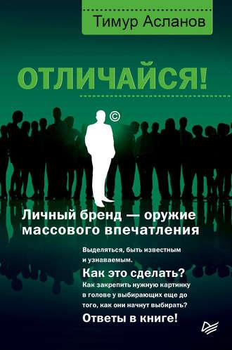 Тимур Асланов, Отличайся! Личный бренд – оружие массового впечатления