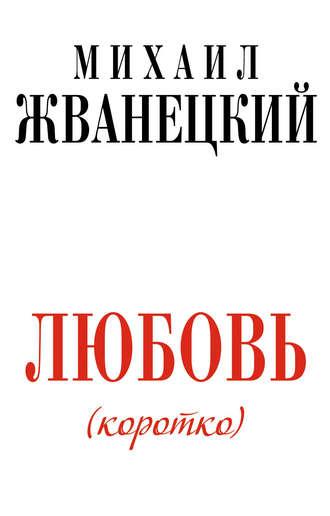 Михаил Жванецкий, Любовь (коротко)