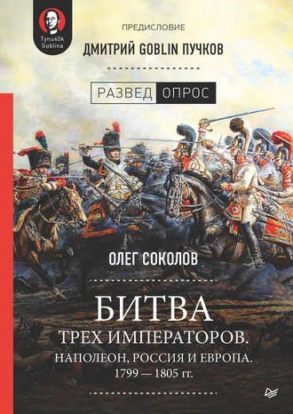 Дмитрий Пучков, Олег Соколов, Битва трех императоров. Наполеон, Россия и Европа. 1799 – 1805 гг.