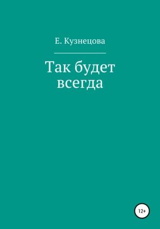 Евгения Кузнецова, Так будет всегда