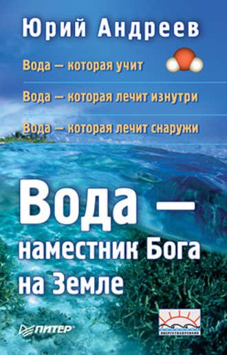 Юрий Андреев, Вода – наместник Бога на Земле
