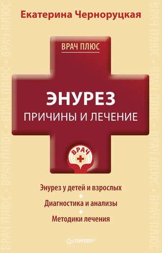 Екатерина Черноруцкая, Энурез. Причины и лечение