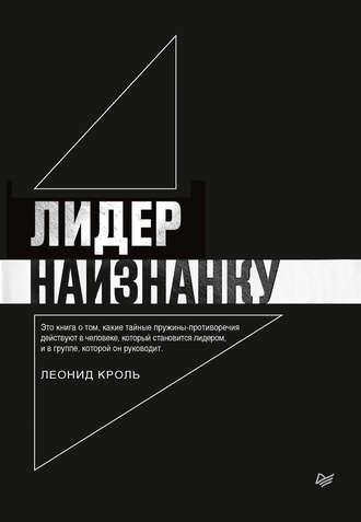 Леонид Кроль, Лидер наизнанку