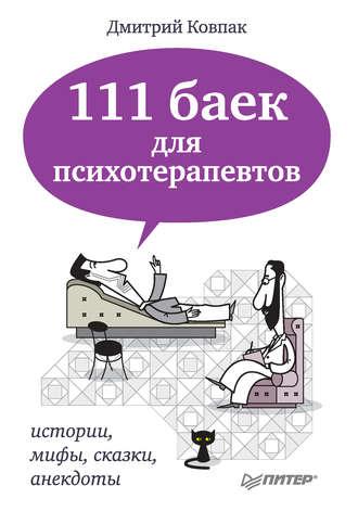 Дмитрий Ковпак, 111 баек для психотерапевтов