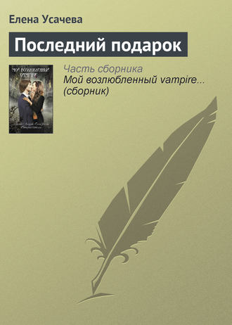 Елена Усачева, Последний подарок