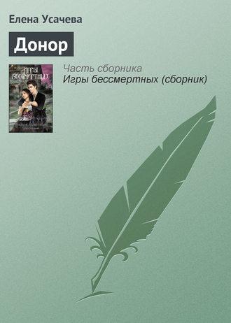 Елена Усачева, Донор