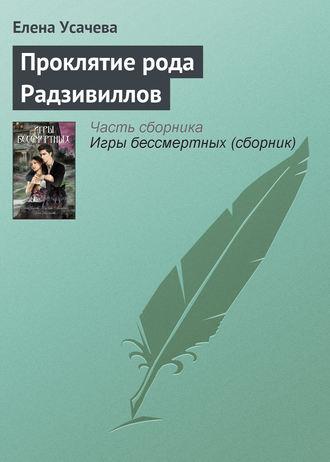 Елена Усачева, Проклятие рода Радзивиллов