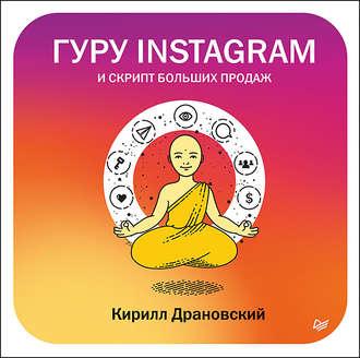 Кирилл Драновский, Гуру Инстаграм и скрипт больших продаж