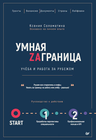 Ксения Соломатина, Умная Zаграница. Учеба и работа за рубежом