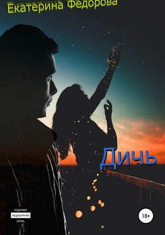 Екатерина Федорова, Дичь